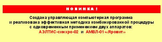 НОВИНКА! АЭЛТИС-синхро-02 и АМВЛ-01-Яровит